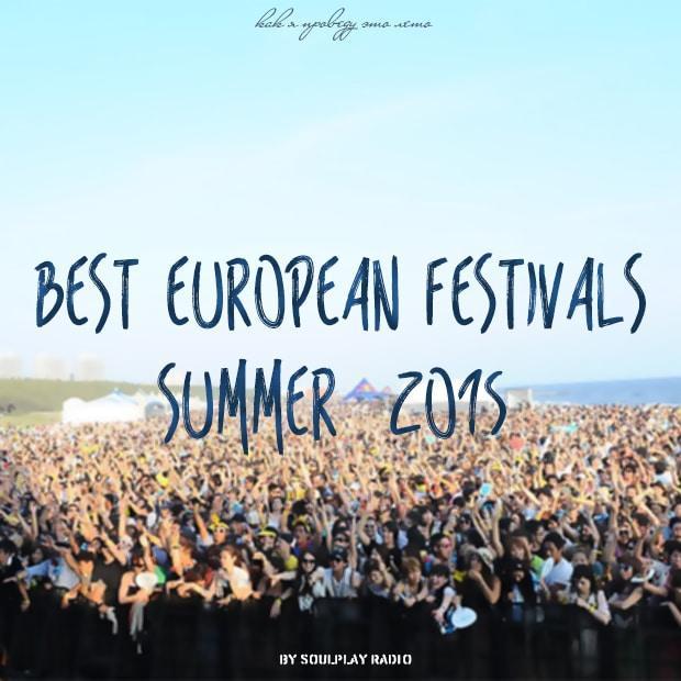 Главные европейские фестивали летнего сезона 2015