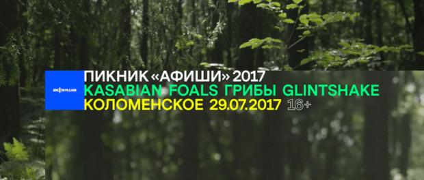 Фестиваль Пикник «Афиши», 29 июля, Москва, Коломенское