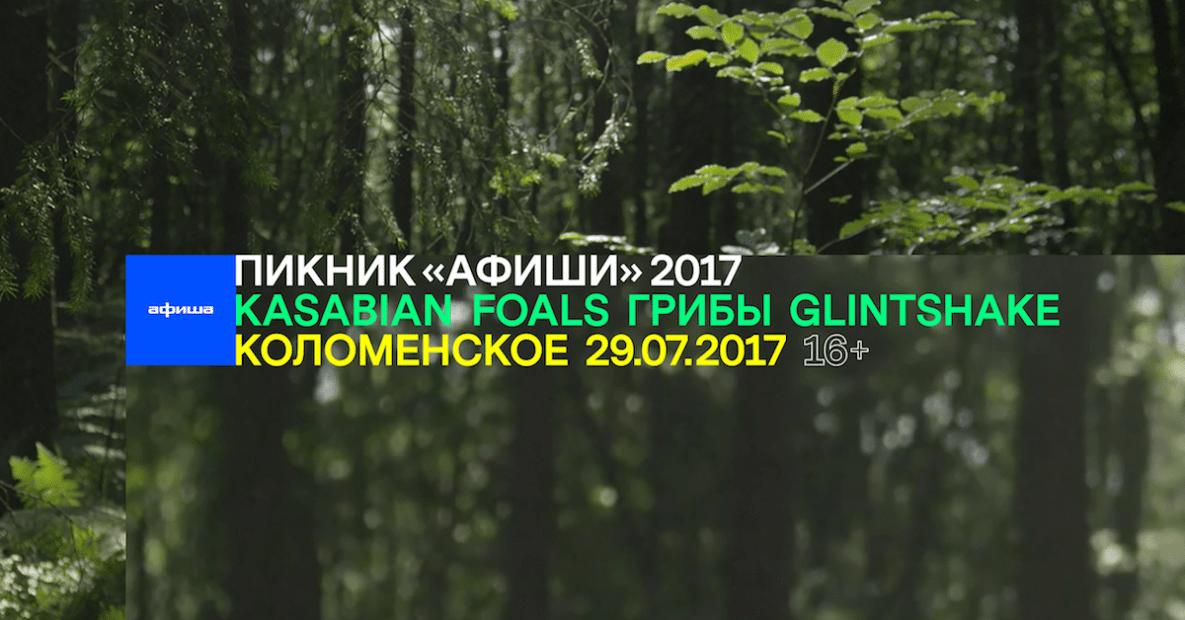 Фестиваль Пикник «Афиши» 29 июля Москва Коломенское