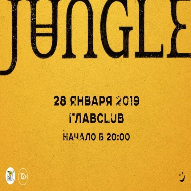 Концерт Jungle 28 января 2019, Москва, ГлавClub Green Concert