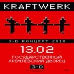 Концерт Kraftwerk, 13 февраля 2018 г. Кремлевский дворец