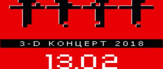 Концерт Kraftwerk, 13 февраля 2018 г. Москва, Кремлевский дворец