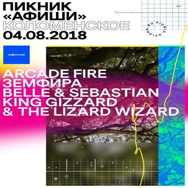 Концерт Arcade Fire, Пикник «Афиши», 4 августа, 2018