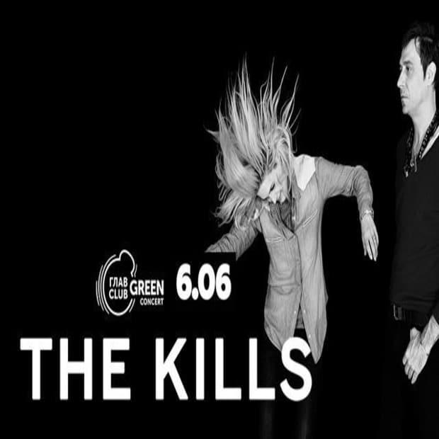 Концерт The Kills, Москва, ГлавClub Green Concert, 6 июня 2018