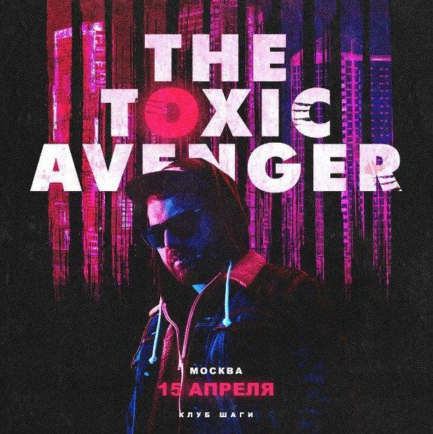 Концерт Toxic Avenger, 15.04, Москва, клуб Шаги