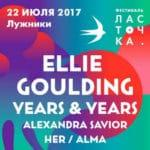 Фестиваль Ласточка, Москва, спорткомплекс Лужники, 22 июля