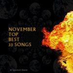 Ноябрьский топ 2015! 33 лучших трека