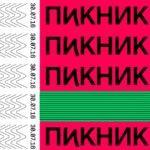 """Фестиваль Пикник «Афиши», 30 июля, Парк """"Коломенское"""""""