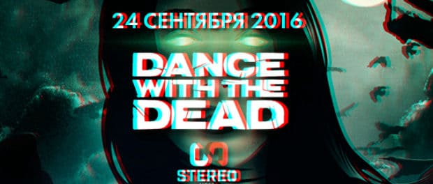 Концерт: Dance With the Dead, Москва, 24 сентября 2016, Stereo Hall