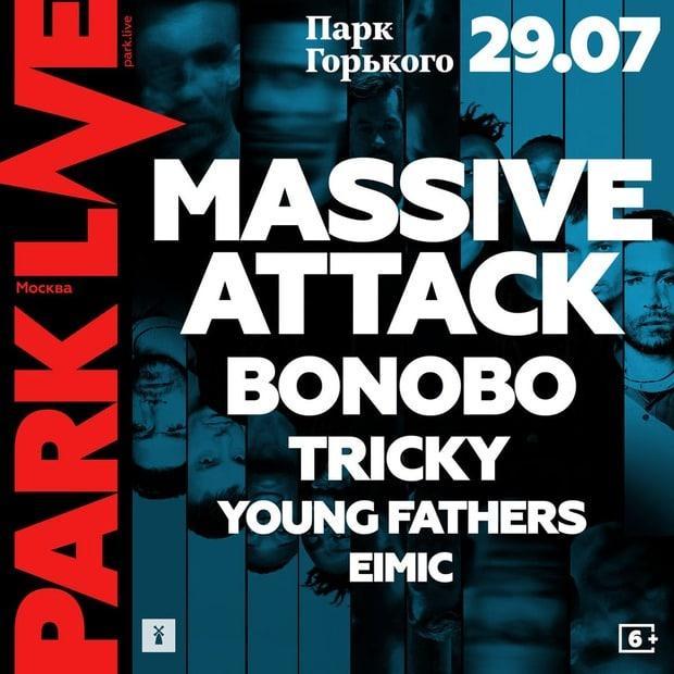 Фестиваль Park Live 2018, Москва, Парк Горького, 27-29 июля