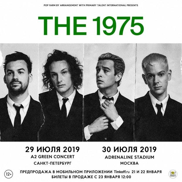 Концерт The 1975, Москва, 30 июля, клуб Adrenaline Stadium