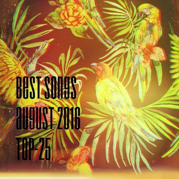 Лучшие песни августа 2016! ТОП-25 новинок