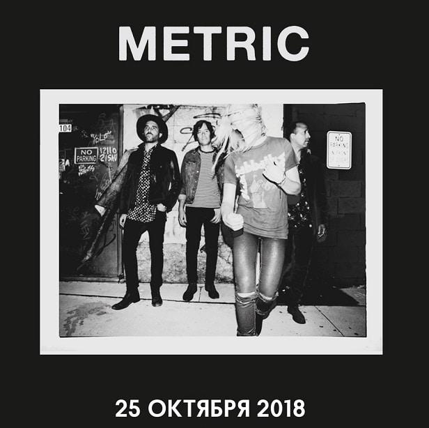 Концерт Metric, Red Club, Москва, 25 октября 2018